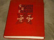 Сказание о Казанском царстве Hardcover Russian 1959
