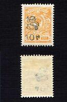 Armenia 🇦🇲 1920 SC 145a mint. g1892