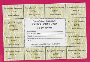 BELARUS RARE 20 RUBLEI 1992 FULL SHEET OF 12 COUPONS AND REGISTRY,FIRST RUBLE CO