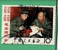 CHINA P.R.1967  W2 MAO TSETUNG With Lin Piao USED not complete set