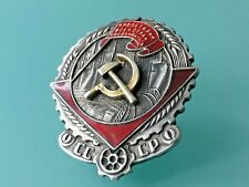 RUSSIAN SOVIET ORDER of LABOR RED BANNER EARLY TYPE.RARE