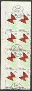 PRC. 673. S56-13. 10f. Striped Punch, Butterflies. Block of 8. CTO. NH. 1963