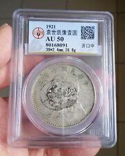 1921 China Republic YSK Dollar GB AU50 十年开口中版