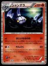 Japanese Pokemon Candelure 1st Edition #014/052 R Bw3 Holo Card