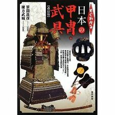 Japanese Armor and Weapons No 2 Samurai Sword 2012 Mint