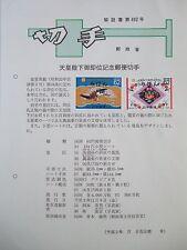 """Japan """"MIHON"""" 1990 Specimen Leaflet of Commemorative Stamp No.492"""