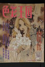 JAPAN How to Draw Illustrarion Book: Shikisai Oukoku 1 (Akihiro Yamada & Other)