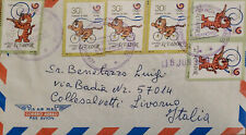 L) 1959 ECUADOR, SOUL OLYMPICS, CYCLING, TIGER, AIRMAIL, CIRCULATED COVER FROM E