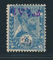 ETHIOPIA 1906, Mi. 20 I c K/Kohl 47 c F I */MH, inverted Malekt!! Very fine!!