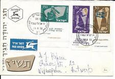ISRAËL PREMIER JOUR FDC 1956
