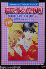 Kare Kano Kareshi Kanojo no Jijou English version OOP 2004 Japan book