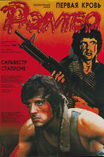 First Blood (1982) Rambo Sylvester Stallone movie poster 24x36 inches