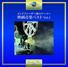 OST-LOVE THEME FROM THE GODFATHER -SCREEN MUSIC BEST VOL.1-JAPAN CD C15