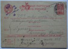 RUSSIA 1943 MILITARY CENSOR POSTCARD