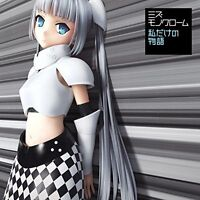 TBA TYPE-A(+DVD)(ltd.) [Audio CD] Miss Monochrome (CV: Yui Horie)