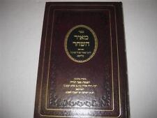 מאיר השחר Meir Hashachar by Rabbi Meir Segal (18th century) on Hilchot Avelut
