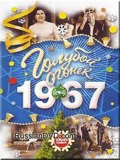 GOLUBOJ OGONEK 1967 RUSSIAN MUSICALL SHOW DVD PAL