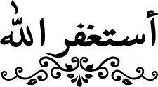 25x14 cm.(Astak firul lah) , Islamic Calligraphy Wall,car sticker design #6