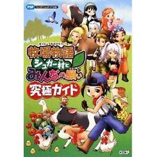 Harvest Moon: Hero of Leaf Valley kyuukyoku Guide Book / PSP