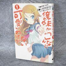 ORE NO IMOUTO GA KONNANI KAWAII WAKE GA NAI 1 Manga Comic SAKURA IKEDA Book MW*