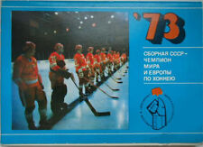 1973 GOLDEN YEARS OF SOVIET HOCKEY: TRETYAK, KHRLAMOV - SET OF 24 PHOTO POSTCARD