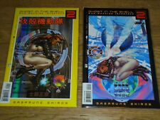 Ghost in the Shell 2, issues 1 & 2 -- manga/comic books by Masamune Shirow