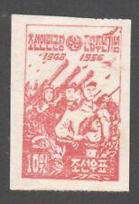 KOREA (N) 1954 Army 10 won, MNH