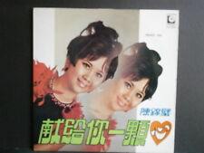 【 kckit 】陳錦壁 獻給你一顆心 黑膠唱片 LP438