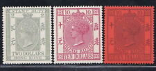 3 Hong Kong 1874-91 QV Victoria Official Dutys MNH Reproduction Stamp sv