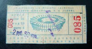 Soccer Ticket Dinamo Tbilisi - Bastia France 1981 Cup Winners Cup
