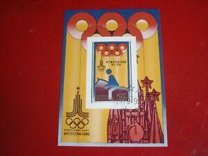KOREA: 1979 OLYMPIC HORSE-RIDING - MINISHEET - UNMOUNTED USED MINIATURE SHEET