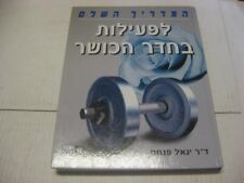 HEBREW BOOK the complete guide to EXERCISE IN THE GYM by Dr Yigal Pinchas