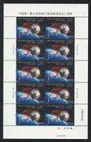 CHINA 2020-6 Full 50th Launch of China's first artificial satellite Space Stamps