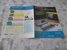 >> SEGA SG-1000 II SG-1000II SYSTEM JAPAN HANDBILL FLYER CHIRASHI! <<