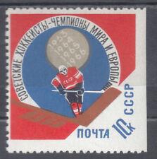 Russia / USSR 1967 Soviet hockey. perforation pass MNH OG