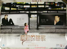Siwon DONGHAE Skip Beat! OST Taiwan Promo Poster Ver.A (SUPER JUNIOR)