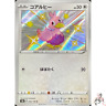 Pokemon Card Japanese - Shiny Ducklett S 294/190 s4a - HOLO MINT