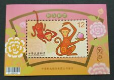 Taiwan 2015 (2016) Zodiac Lunar New Year Monkey Souvenir Sheet Stamp 台湾生肖猴年小型张