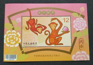 Taiwan 2015 (2016) Zodiac Lunar New Year Monkey Souvenir Sheet Stamp 台湾生肖猴年小型张