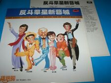 【 kckit 】麥嘉 張艾嘉 曾志偉 黃百鳴 泰迪羅賓 反斗群星新藝城 黑膠唱片 LP574
