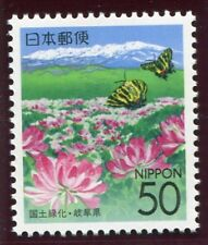 Japan 2006 Prefecture NH Scott Z724 Gifu Afforestation Campaign Butterfly