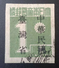 China 1945, Taiwan province.. Used 🌟🌟🌟