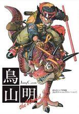 DRAGON BALL Artbook / The World / Akira Toriyama