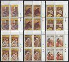 Kuwait 1998 ** Mi.1590/95 Handwerk Berufe Handicraft [kwv491]