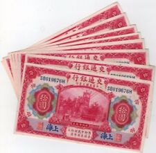 1914 bank of communications China money 10 yuan uncirculated Shanghai