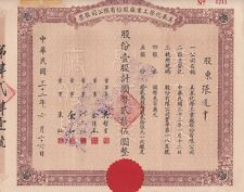 S1020, Mei-Tai Chemical Company, Shanghai, 1 Share, 1943
