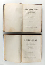 1923 Russian Emigration Book TOLSTOI ВОСКРЕСЕНИЕ Pasternak illustrations Rare