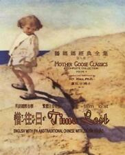 Mother Goose Classics: Time Lost (Traditional Chinese) : 07 Zhuyin Fuhao.