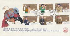 Hong Kong - 1994 - First Day Cover - Hong Kong Police Anniversary 1884 To1994