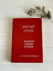Nikolay Gumilyov The golden heart of Russia Essays Гумилев Vintage Book 1987